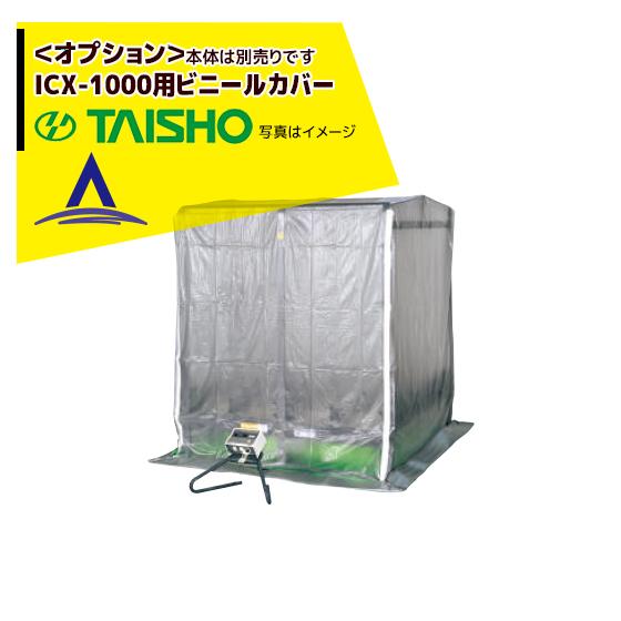【タイショー】スチーム発芽器 ビニールカバー 1000