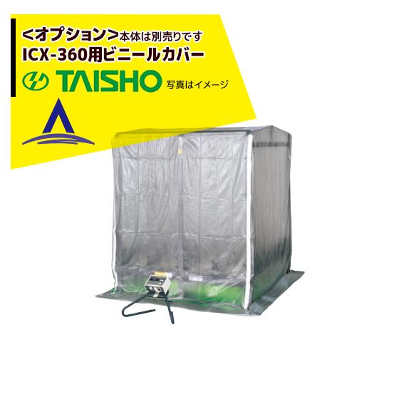 ビニールカバーをかけて発芽器の中で苗の緑化ができます タイショー スチーム発芽器 360 オンラインショッピング メーカー直売 ビニールカバー