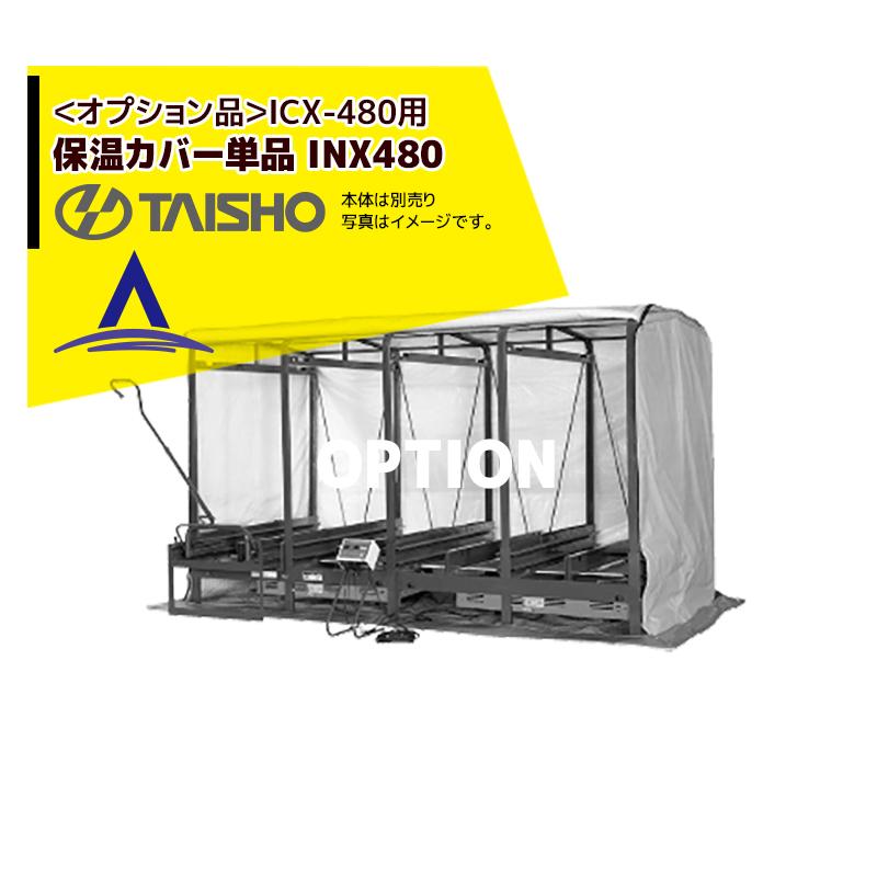 タイショー|<純正オプション品>保温カバー単品 INX480 ICX/INX-480用 61495