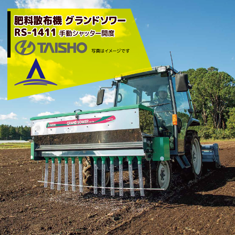 タイショー|肥料散布機 グランドソワー RS-1411 散布幅0.6~1.4m アダプタ別