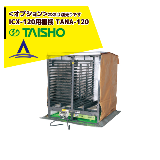 全品送料無料 棚桟を取付けて発芽後の棚育苗にも使用できます 沖縄 離島別途追加送料 付与 タイショー ICX-120用棚桟 スチーム発芽器 TANA-120
