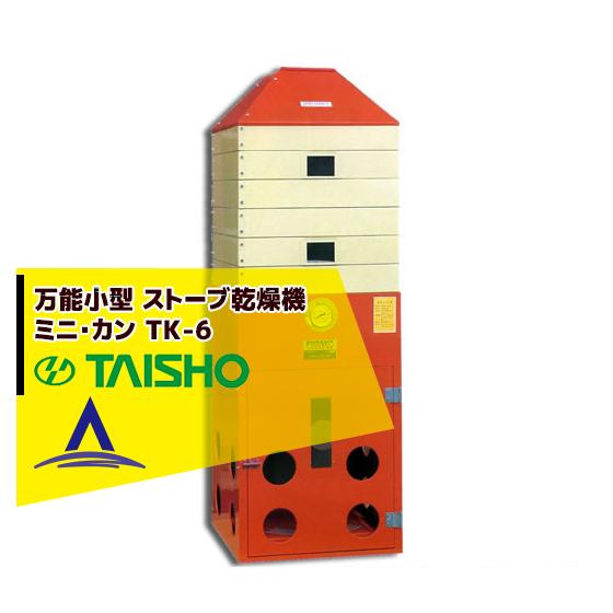 【太昭農工機】タイショー式 万能小型 ストーブ乾燥機 ミニ・カン TK-6型(重箱式)本体のみ