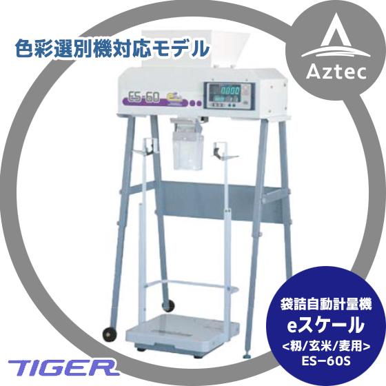【タイガーカワシマ】袋詰自動計量機:eスケール <籾/玄米/麦用>ES-60S