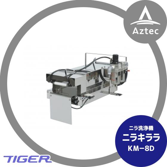 【タイガーカワシマ】ニラ洗浄機:ニラキララ KM-8D