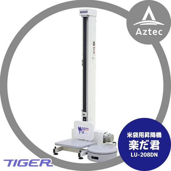 【タイガーカワシマ】米袋用昇降機:楽だ君 LU-208DN 手動運転機能付き