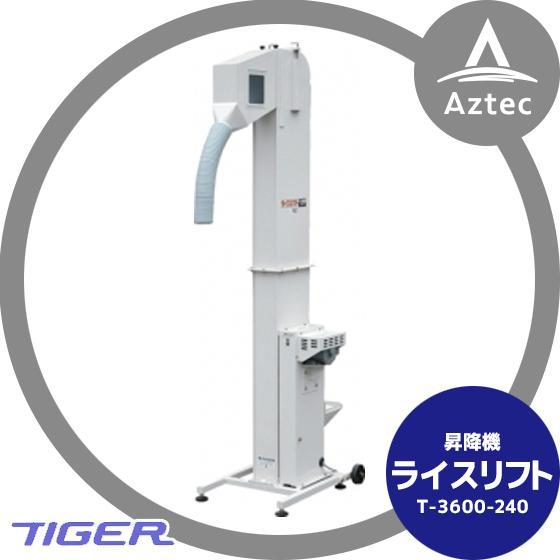 【タイガーカワシマ】昇降機:ライスリフト<玄米/麦用>T-3600-240