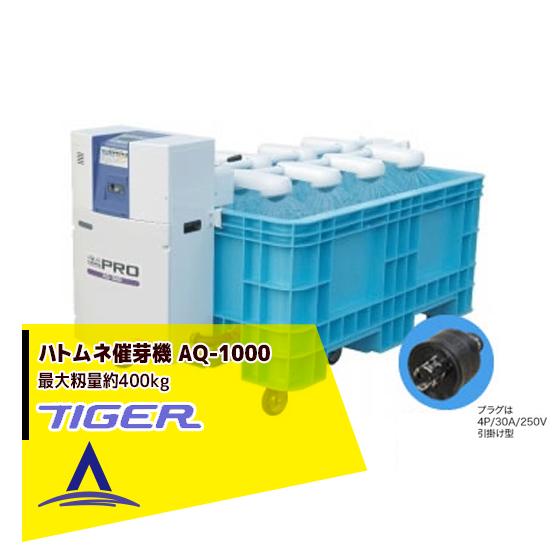 【タイガーカワシマ】ハトムネ催芽機 アクアシャワー・プロ AQ-1000<受注生産>