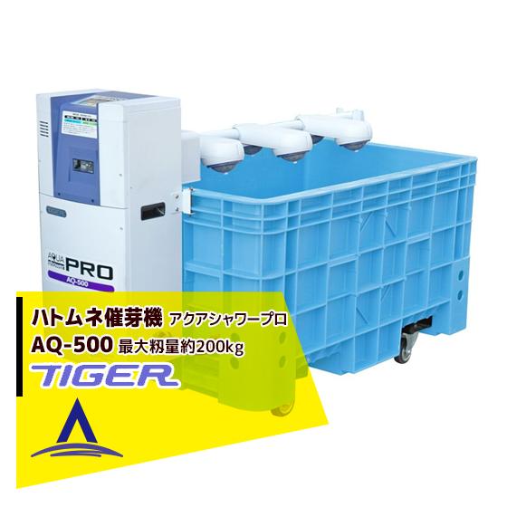 【タイガーカワシマ】ハトムネ催芽機 アクアシャワー・プロ AQ-500