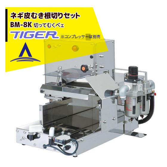 【タイガーカワシマ】ネギ根切り皮むきセット:切って むくべぇ BM-8K