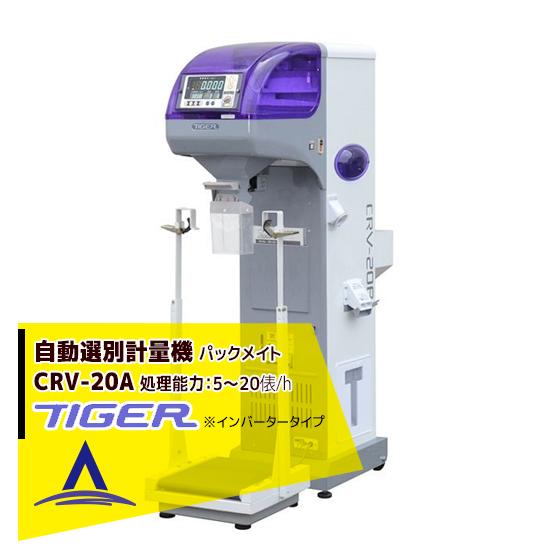 【タイガーカワシマ】自動選別計量機:パックメイト CRV-20A インバータータイプ
