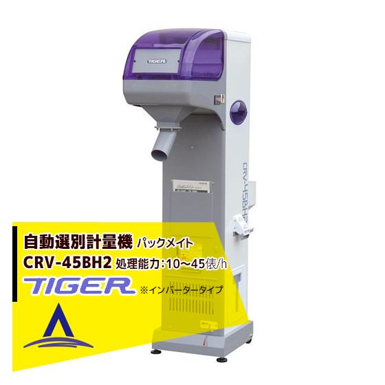 【タイガーカワシマ】<はかりナシ>パックメイト CRV-45BH2 インバータータイプ 三相200