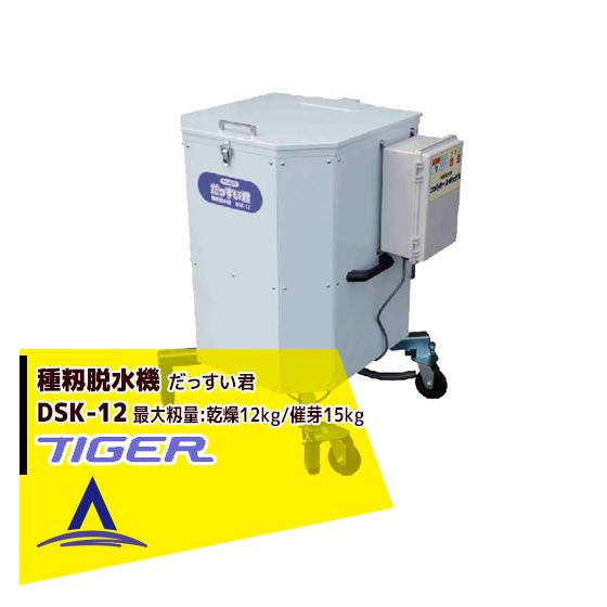 【タイガーカワシマ】種籾脱水機 だっすい君 DSK-12