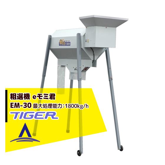 【タイガーカワシマ】粗選機:eモミ君 EM-30(シャッター連動 籾センサー付)