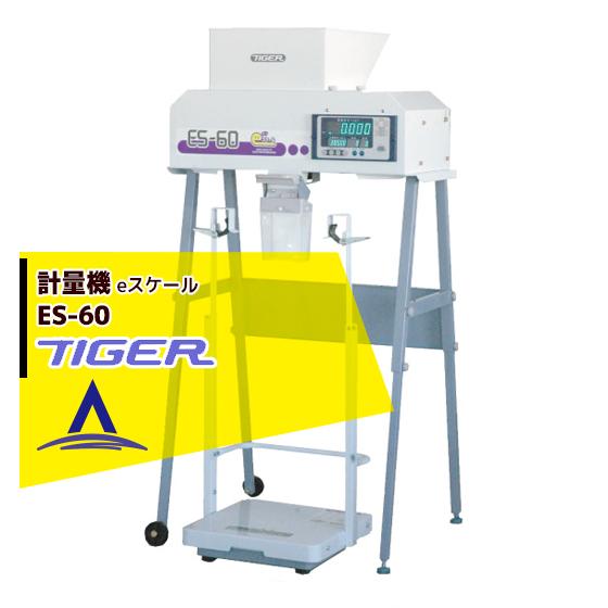 【タイガーカワシマ】袋詰自動計量機:eスケール <籾/玄米/麦用>ES-60