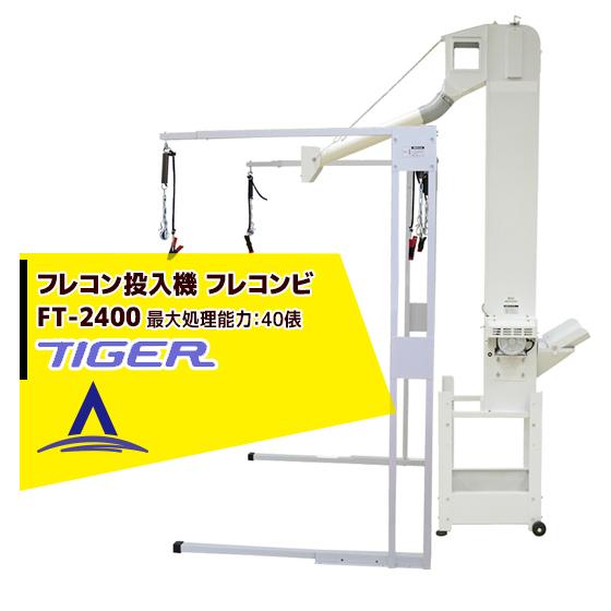 【タイガーカワシマ】フレコン投入機:FT-2400 最大処理能力2,400kg/時(40俵)<玄米>
