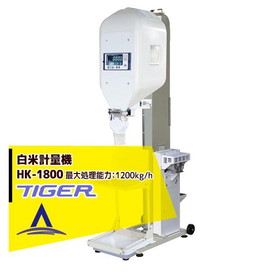 【タイガーカワシマ】白米計量機 HK-1800 1kgから袋詰めも可能