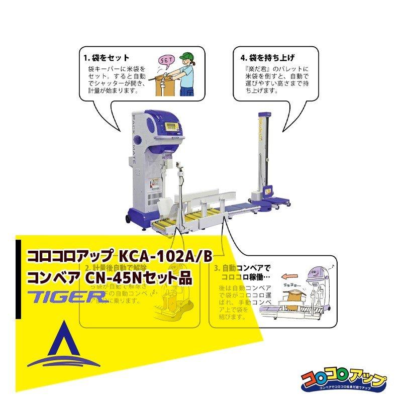 【タイガーカワシマ】 全自動キーパー付コンベ コロコロアップ KCA-102A/B + コンベア CN-45Nセット品