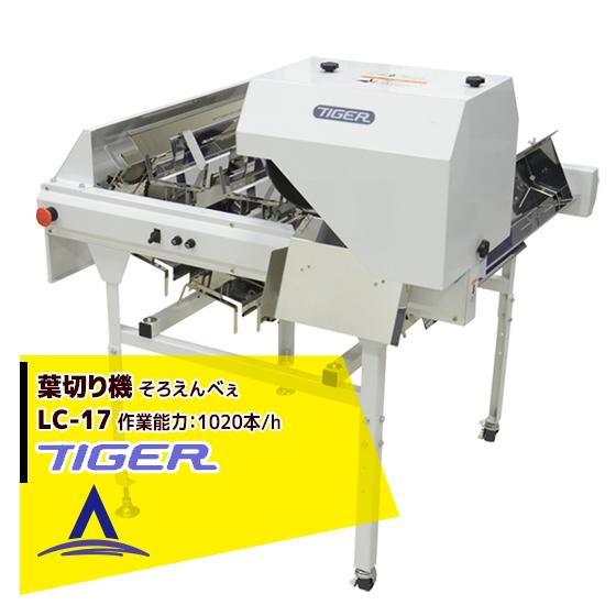 【タイガーカワシマ】葉切り機 そろえんべぇ LC-17