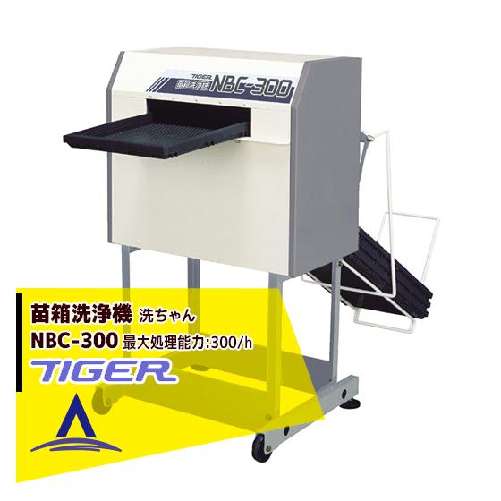 【タイガーカワシマ】苗箱洗浄機 洗ちゃん NBC-300