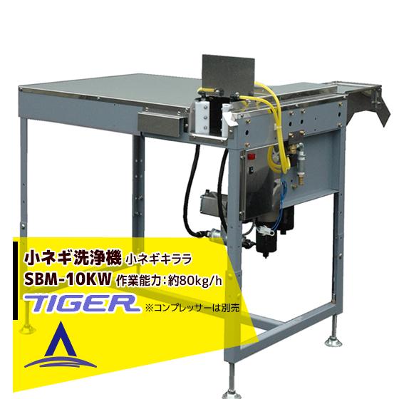 【タイガーカワシマ】小ネギ洗浄機:小ネギキララ SBM-10KW