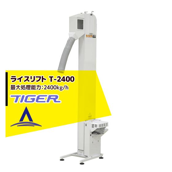 【タイガーカワシマ】昇降機:ライスリフト<玄米/麦用>T-2400