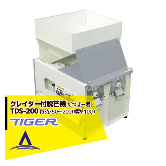 【送料無料】【タイガーカワシマ】だつぼー君 TDS-200 グレイダー付脱芒機