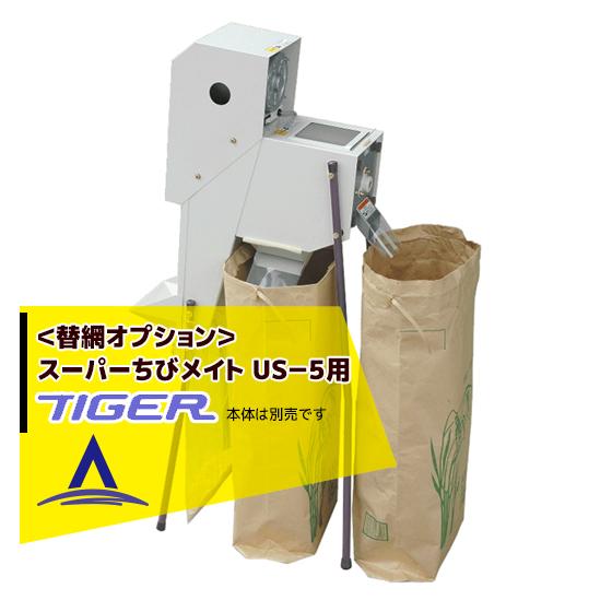 【タイガーカワシマ】<オプション>スーパーちびメイト US-5 替網