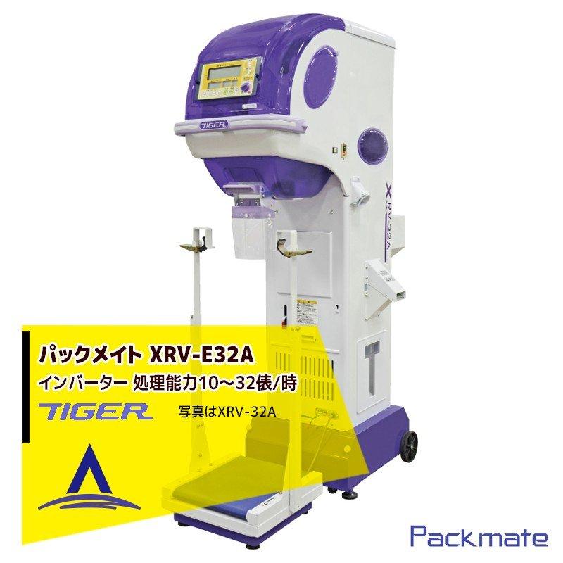 【タイガーカワシマ】 パックメイト 自動選別計量機 XRV-E32A インバーター 処理能力10〜32俵/時 100V/400W