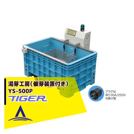 【タイガーカワシマ】温湯種子処理機 湯芽工房 YS-500P 催芽装置付き