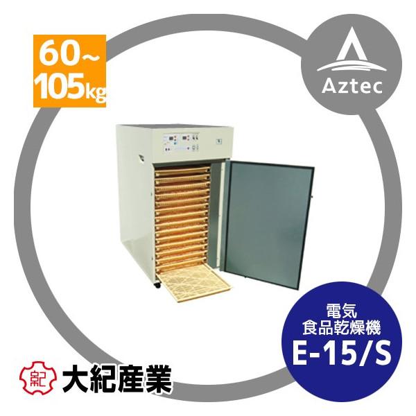 【大紀産業】食品乾燥機 E-15-S 樹脂トレイ仕様 乾燥処理力60~105kg