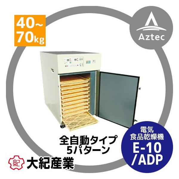 【大紀産業】食品乾燥機 E-10-ADP 樹脂トレイ仕様 乾燥処理力40~70kg