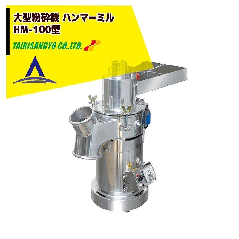 【大紀産業】大型粉砕機 ハンマーミル HM-100型<インバーター無し> 安全リミットスイッチ標準装備