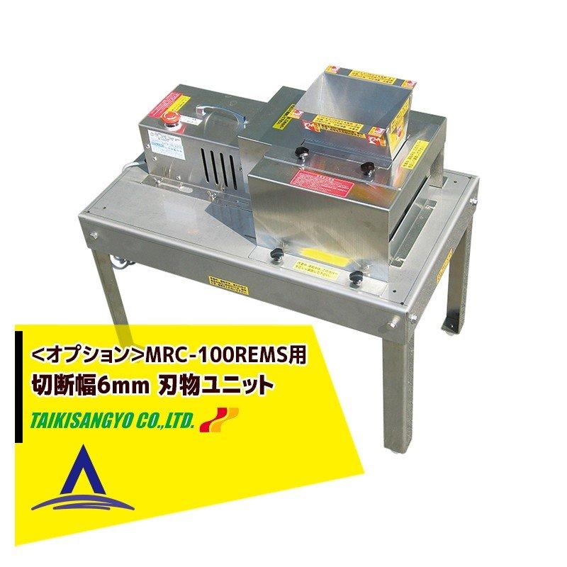 【大紀産業】<オプション>椎茸用スライサー MRC-100REMS用 刃物ユニット ストレート切り・切断幅6mm