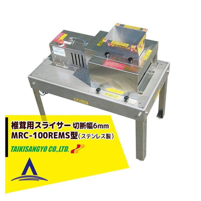 数量限定 しいたけはスライスし乾燥すると早く仕上がります 大紀産業 椎茸用スライサー MRC-100REMS型 おすすめ ストレート切り 切断幅6mm ステンレス製