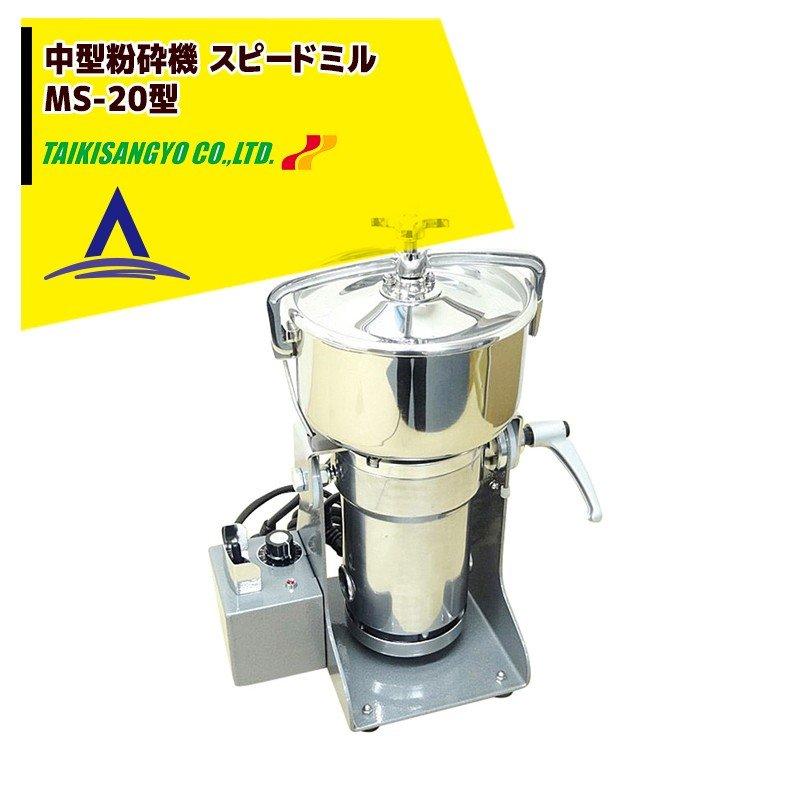 【大紀産業】中型粉砕機 スピードミル MS-20型<インバーター付> 安全リミットスイッチ標準装備