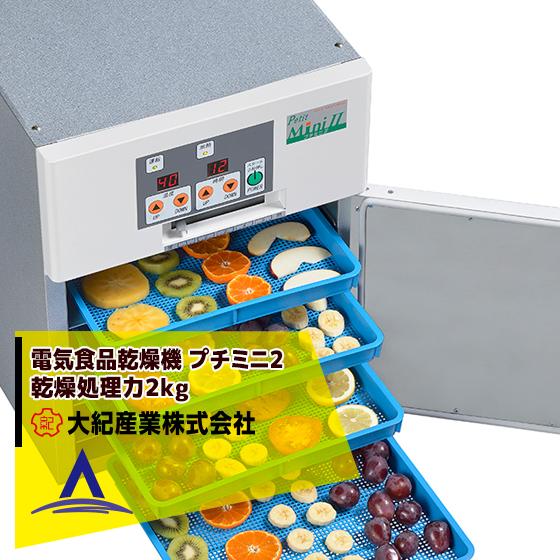 【大紀産業】野菜果物魚肉乾燥機 プチミニ2 電気乾燥機 乾燥処理力2kg