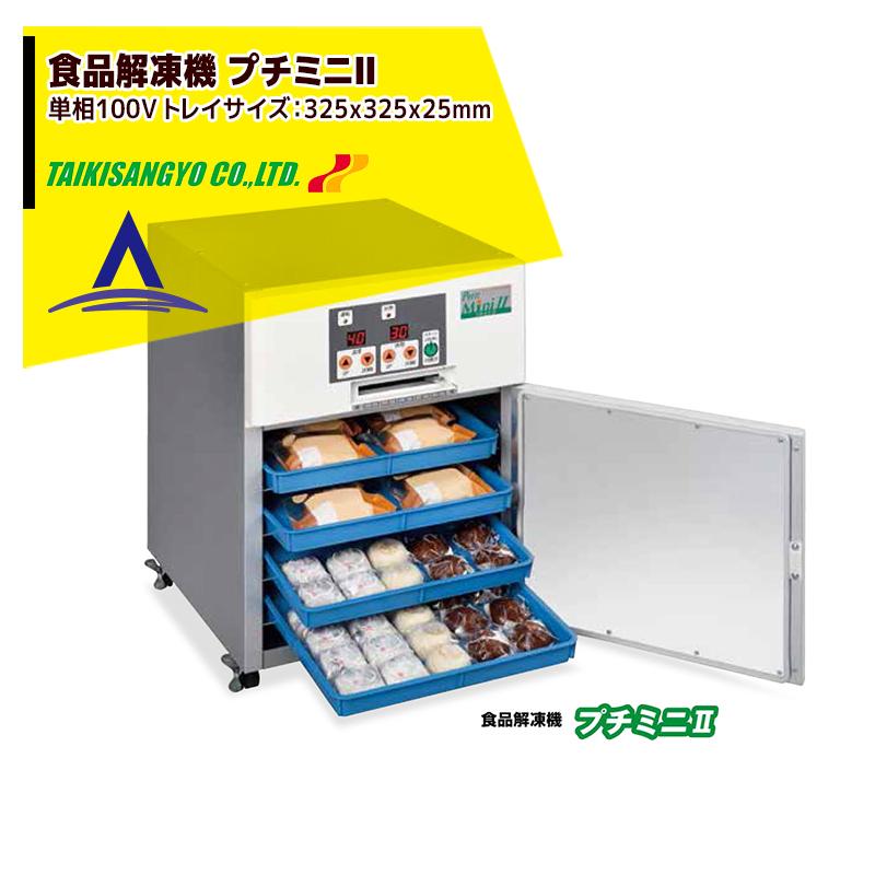 大紀産業|食品解凍機 プチミニ2 電気乾燥機 トレイ寸法325x325mm 単相100V