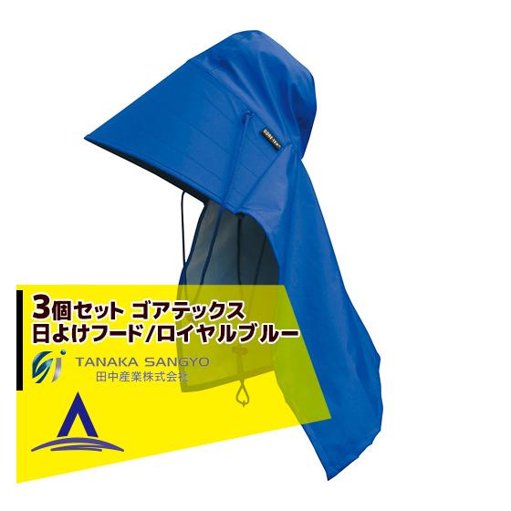 【田中産業】<3個セット>ゴアテックス(GORE-TEX) 日よけフード/ロイヤルブルー