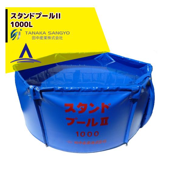 【田中産業】スタンドプールII 1000L(収納バック付)