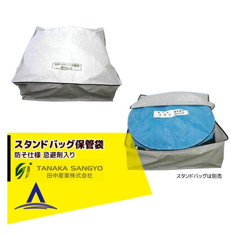 田中産業|オプション品 スタンドバッグ保管袋 防そ仕様 スタンドバッグ5袋収納 塩化ビニール樹脂(忌避剤入り)