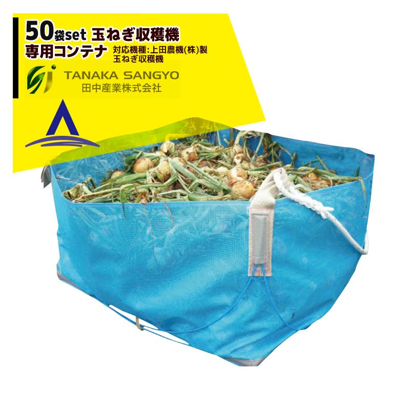 田中産業 <50袋セット品>たまねぎ収穫機専用コンテナ 1,000 × 1,000H × 600H 上田農機(株)製 たまねぎ収穫機対応