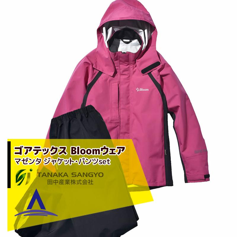 田中産業|ゴアテックス(GORE-TEX) Bloom ブルーム ジャケット・パンツのセット(マゼンダ/5サイズ)