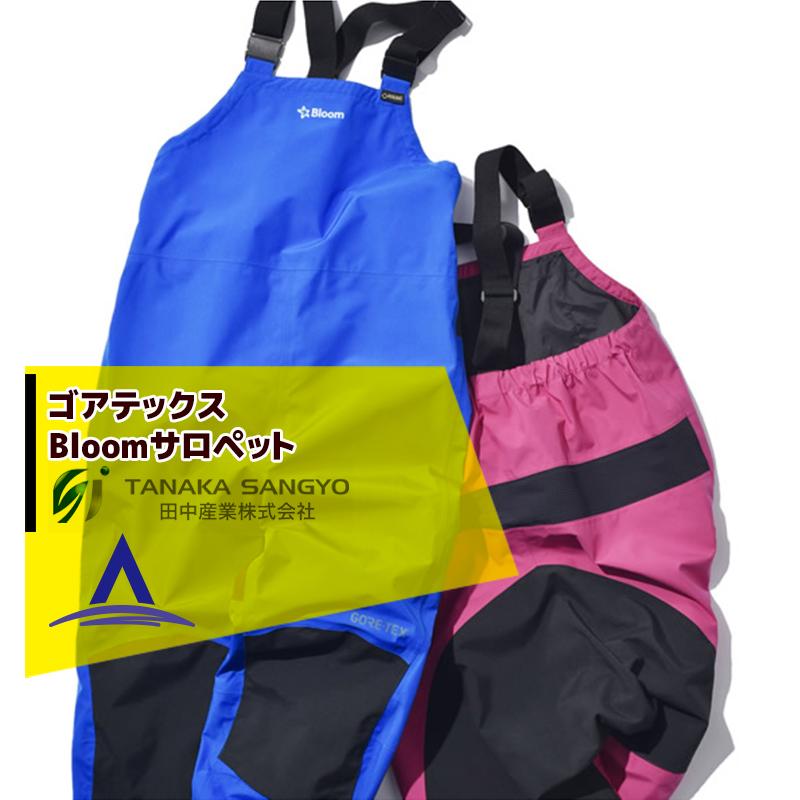 田中産業|ゴアテックス(GORE-TEX) Bloomサロペット ロイヤルブルー(2カラー/4サイズ)