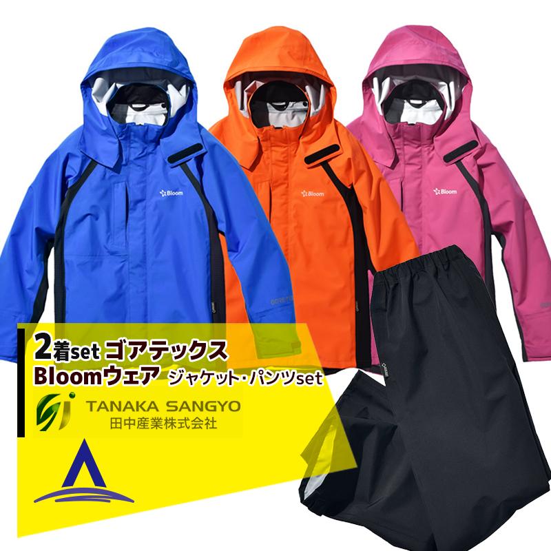 【キャッシュレス5%還元対象品!】田中産業|<2着セット品>ゴアテックス(GORE-TEX) Bloom ブルーム ジャケット・パンツのセット(3カラー/5サイズ)