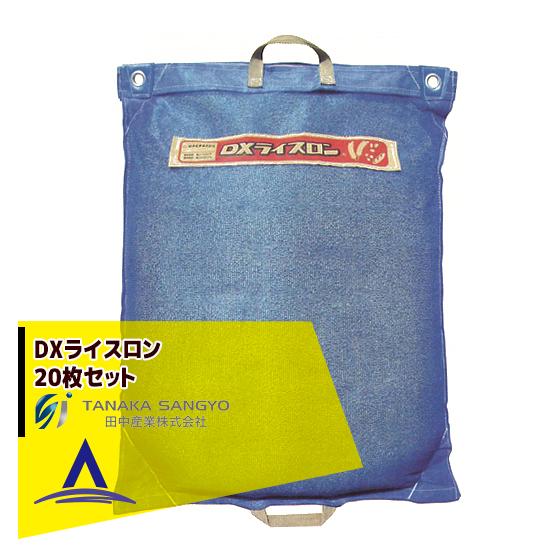 【田中産業】DXライスロン 20枚セット 通気性のよい網状コンバイン袋。