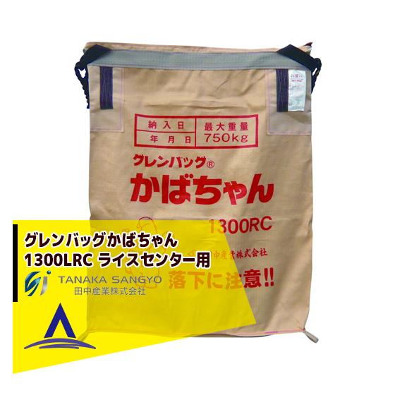 【田中産業】穀類輸送袋 グレンバッグかばちゃん 1300リットル RC(ライスセンター用)