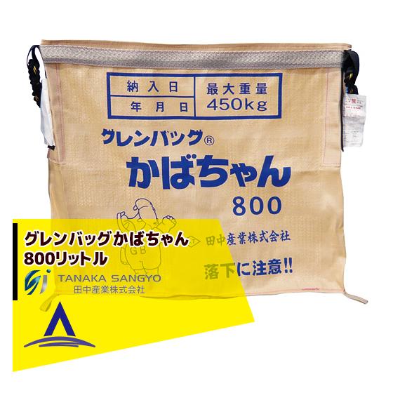 【田中産業】グレンバッグかばちゃん 800リットル