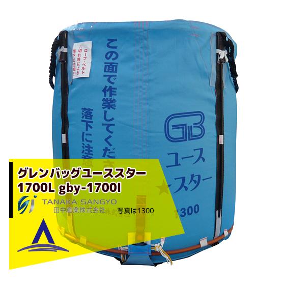 【田中産業】穀類輸送袋 グレンバッグユーススター1700リットル