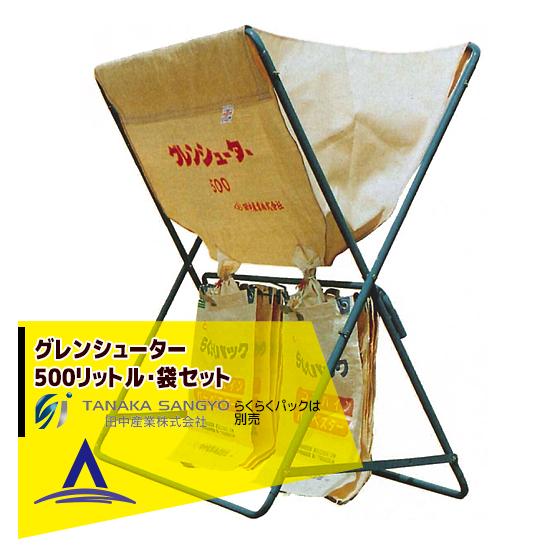 【田中産業】グレンシューター 500リットル・袋セット