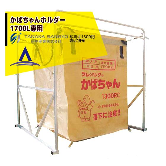 【田中産業】かばちゃんホルダー1700L専用